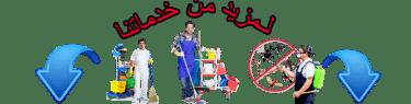 خدمات الريان للنظافة العامة بالدمام