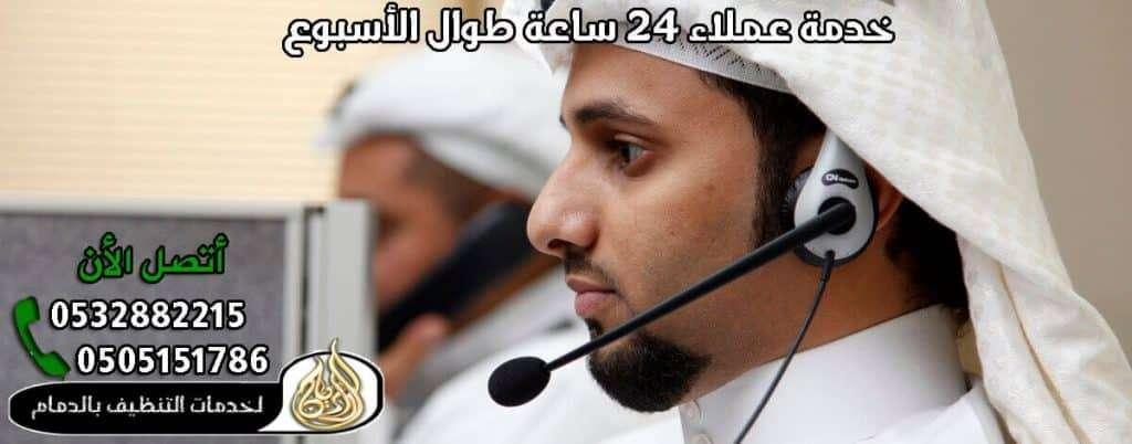 شركة الريان لخدمات التنظيف بالدمام خدمة العملاء بالسعودية