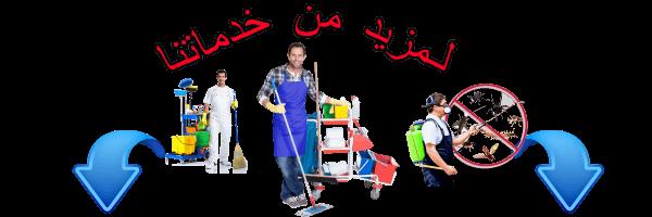 شركة الريان للنظافة بالدمام