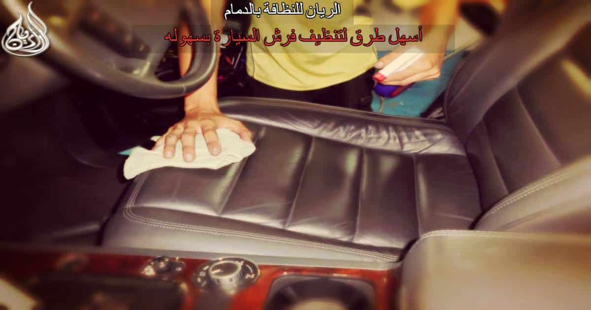 10 نصائح لتنظيف السيارة من الداخل دون مجهود بالصور والشرح