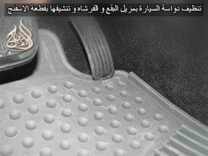 تنظيف دواسة السيارة بالمسحوق و الفرشاه و تنشيفها بقطعة الاسفنج