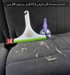 مساحة الزجاج لتنظيف كراسي السيارة