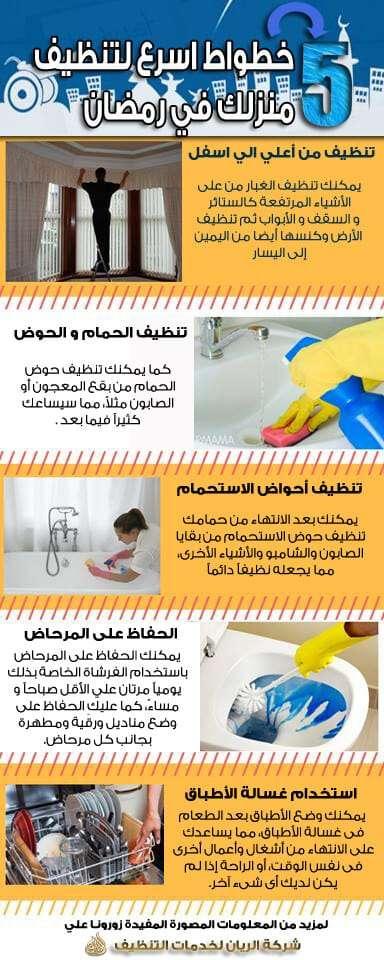 اسرع طرق تنظيف المنزل في رمضان