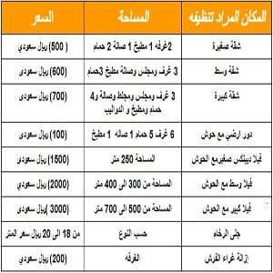 اسعار خدمات التنظيف بالدمام