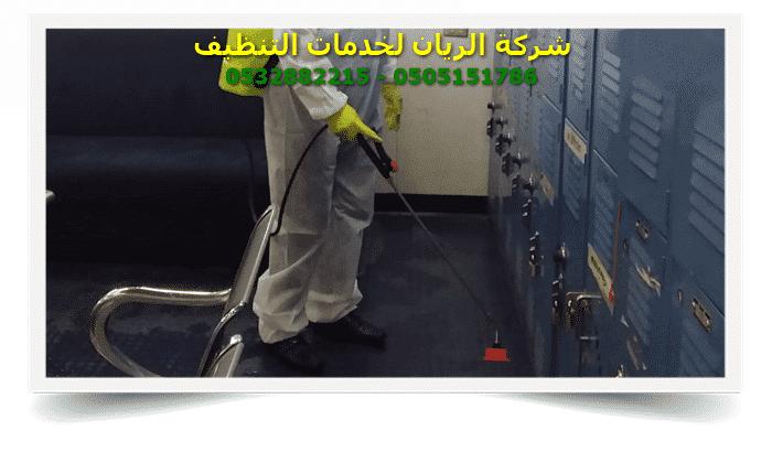 شركة تعقيم مدارس بالدمام