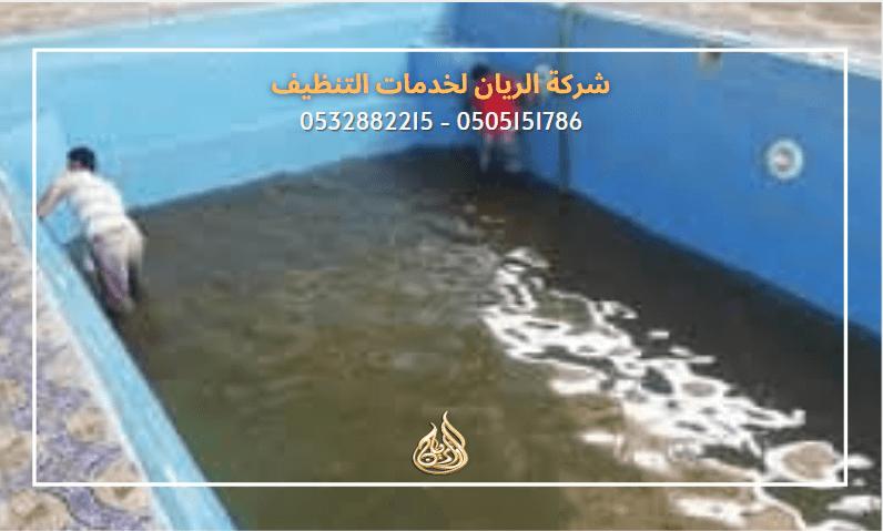 شركة تنظيف حمامات سباحة بالدمام