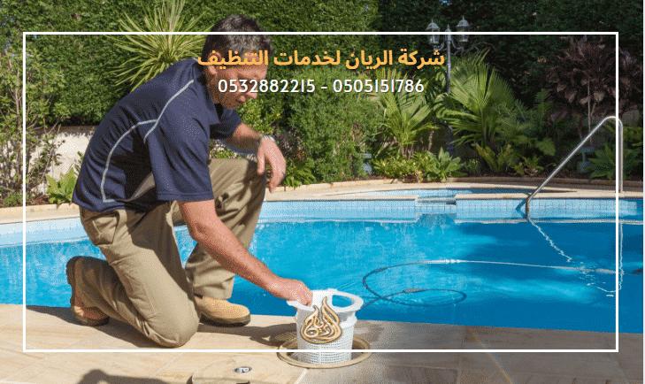 صيانة أحواض السباحة
