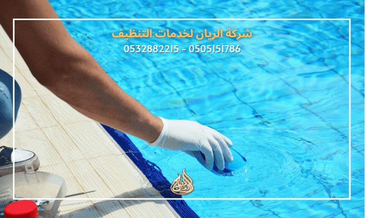 خدمة حمام السباحة